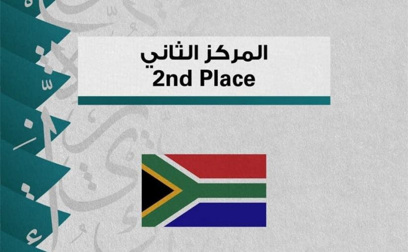 The 5th International Schools Debating Championship